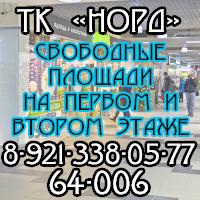 ТЦ НОРД Кингисепп