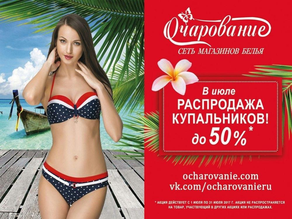 Магазин Купальников Распродажа